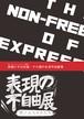 [コース12第6回] 表現の不自由展・東京を振り返って(仮)