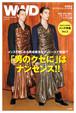 2020-21年秋冬メンズ特集第2弾 「男のクセに」の既成概念はメンズのワンピースで超越せよ|WWD JAPAN Vol.2123