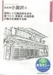 『昭和レトロ商店街を歩き、蔵づくり、茅葺き、木造民家の魅力を堪能する旅』