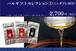 ◆ハルのギフトセレクション③ (ミニギフト:MIX)※ギフト包装・のし対応
