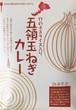 【シャキシャキ竹の子と玉ねぎと豚ひき肉‼️】竹の子スライス入り五領玉ねぎカレー