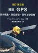 精説GPS 改訂第二版