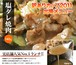 秘伝塩ダレ焼肉(楽天ランキング1位獲得)