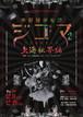 【新作!】【DVD】「帝都探偵奇譚ジゴマ2」上海租界編 公演DVD
