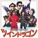 【CD】ツインドラゴン イギリス人 x 流血ブリザード