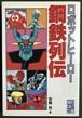 ロボットヒーロー鋼鉄列伝/安積邦