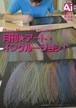 月刊★アート・インクルージョン!第12号