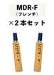MDR-F (フレンチ) ×2本セット