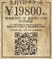 VIPチケット 戦極MCBATTLE 第22章 RE:BORN 2020 整理番号1~20