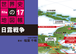 <PDF版>日露戦争【タブレットで読む 世界史の地図帳 file17】[BKD0117]