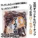 ぴ~ちゃん豆 200g
