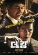 ☆韓国映画☆《ザ・キング》DVD版 送料無料!