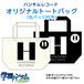 ハンサムレコード オリジナルトートバッグ(缶バッジ付き)