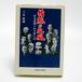 絶版本 180805-16『情熱の気風』/ 二宮 隆雄