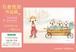 石倉悦加 作品展のおしらせ 新宿伊勢丹アート&フレーム