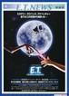 (5) E.T. 20周年アニバーサリー特別版