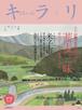 さんいんキラリ 2016春号(No.36)