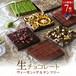 【お得な7種(7箱)】ヴィーガン生チョコレート ※乳製品、乳化剤、白砂糖不使用 ヴィーガン&グルテンフリー
