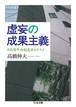 [古書]虚妄の成果主義 ─日本型年功制復活のススメ 高橋 伸夫 著