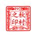 Web落款<707>楷書体(21mm印)
