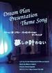 ドリームプラン・プレゼンテーション テーマソング『夢しか叶わない』CD