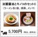 【淡麗醤油とキノコのセットC】