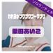 【柴田あいこ/5枚セット】「パジャマ」ランチェキ