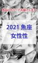2021 魚座(2/19-3/20)【女性性エネルギー】