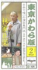 東京かわら版 2010(平成22)年2月号