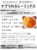 かんたん☆本格スパイスカレーミックス(15人分)無添加 小麦粉・油不使用 グルテンフリー 化学調味料不使用