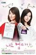 ☆韓国ドラマ☆《私だってお母さん》Blu-ray版 全124話 送料無料!