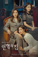 韓国ドラマ【人形の家】Blu-ray版 全103話