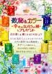 数秘&カラーオリジナルB3サイズポスター