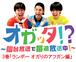 『オガッタ!?』DVD3巻※予約商品 商品説明をご確認ください※