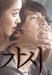 ☆韓国映画☆《愛の棘》DVD版 送料無料!