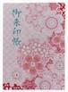 【御朱印帳】雪輪桜【大胆な構図が美しいパネル柄・日本製】