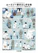 ムーミン・コミックス セレクション2ムーミン一家のふしぎな旅 トーベ・ヤンソン 著 , ラルス・ヤンソン 著 , 冨原 眞弓 編訳(ちくま文庫)
