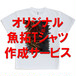 オリジナル魚拓Tシャツ製作【背景:鉄板模様(黒)・送料無料】
