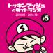 Tocinmash Archives #05 〜シブちゃん失恋の痛み 編〜