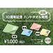【グッズ】新色追加&再販!10周年記念ハンドタオル