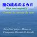 鼻笛オリジナル楽曲「風の流れのように」(高音版)ダウンロード