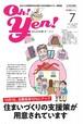西日本新聞オーエン vol.20 2019年07月号