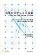 S0111 四季の花そして花言葉(マリンバ,ピアノ/千秋次郎/楽譜)