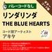 リンダリンダ TheBlueHearts ギターコード譜 アキタ  G20200016-A0048