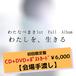 【CD初回限定セット・会場手渡し】『わたしを、生きる』(DVD、ポストカード付)