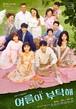 韓国ドラマ【夏よ、お願い】DVD版 全128話