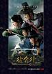 韓国ドラマ【三銃士】Blu-ray版 全12話