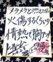 """『徹の書""""情熱で胸アツ#1""""』"""