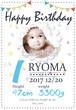 赤ちゃんの誕生日ポスター_6 A3サイズ