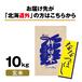 特別栽培米 北海道きなうすファーム ななつぼし 10kg(玄米)